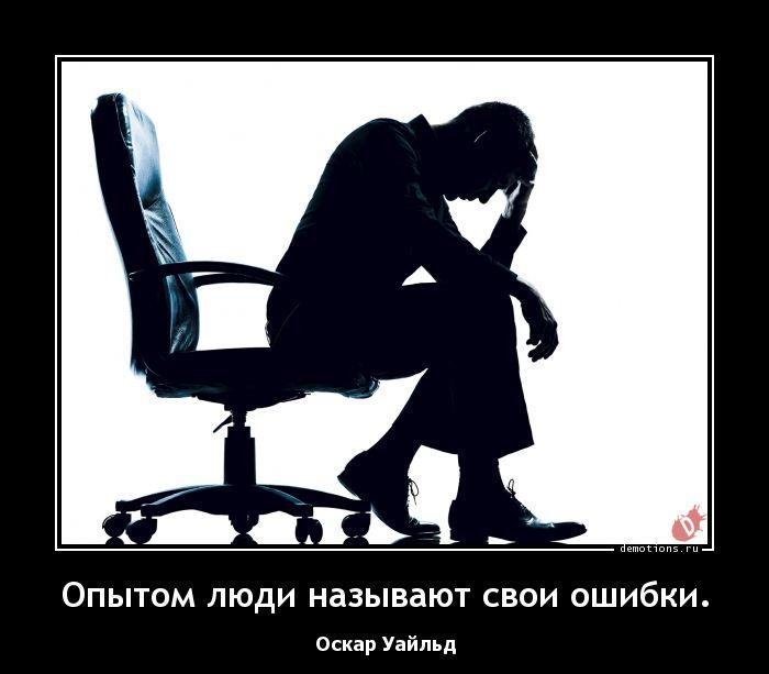 Опытом люди называют свои ошибки.