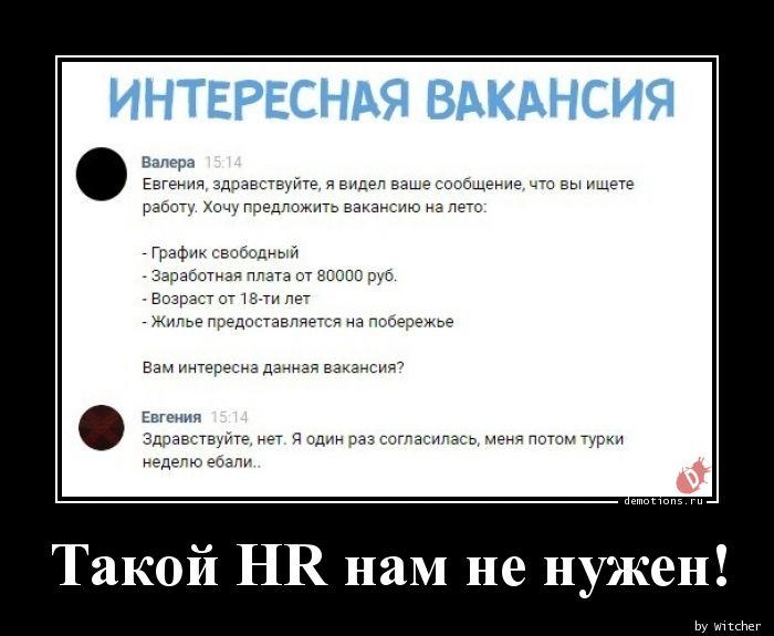 Такой HR нам не нужен!