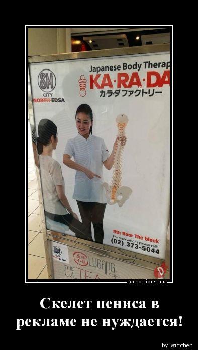 Скелет пениса в рекламе не нуждается!