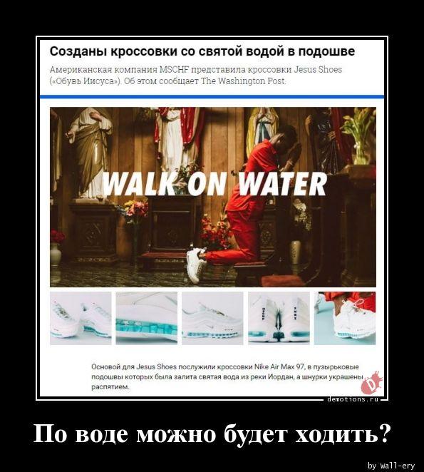 По воде можно будет ходить?