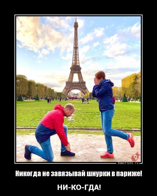 Никогда не завязывай шнурки в париже!