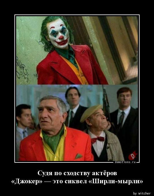 Судя по сходству актёров «Джокер» — это сиквел «Ширли-мырли»