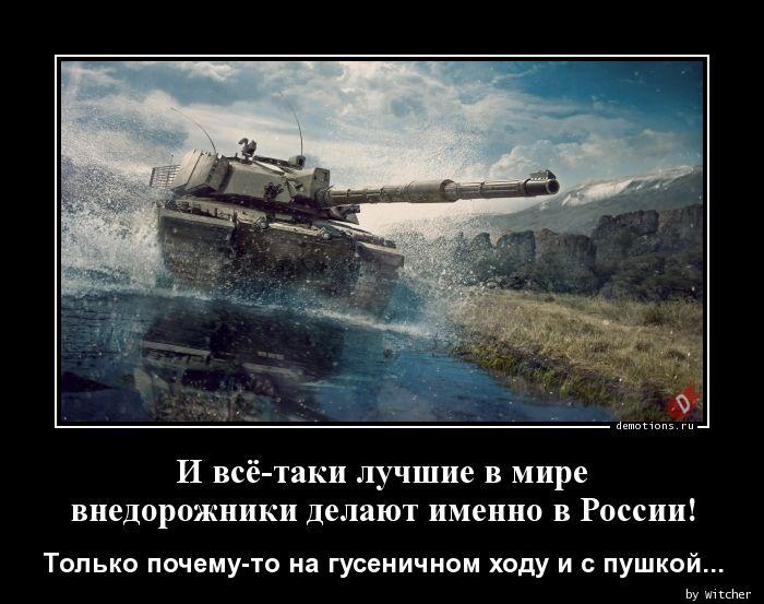 И всё-таки лучшие в мире внедорожники делают именно в России!