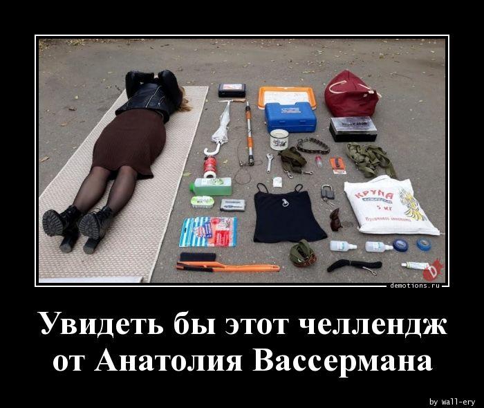 Увидеть бы этот челлендж от Анатолия Вассермана