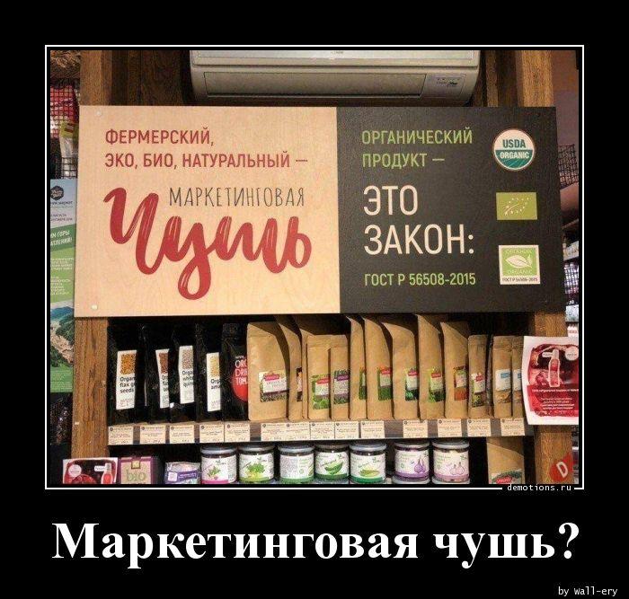 Маркетинговая чушь?