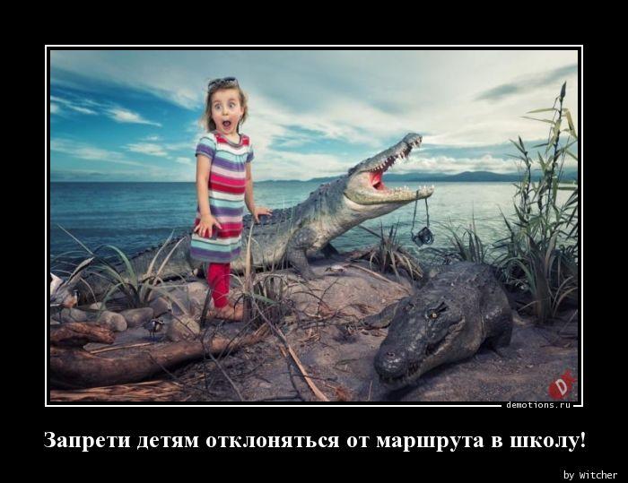 Запрети детям отклоняться от маршрута в школу!