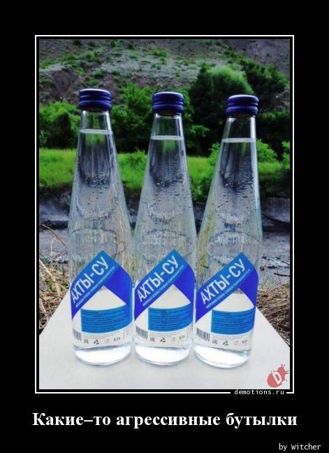 Какие–то агрессивные бутылки