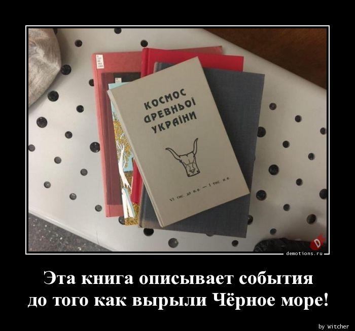Эта книга описывает события  до того как вырыли Чёрное море!