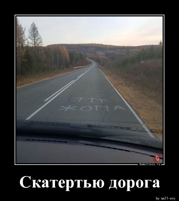 Скатертью дорога