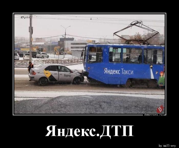 Яндекс.ДТП