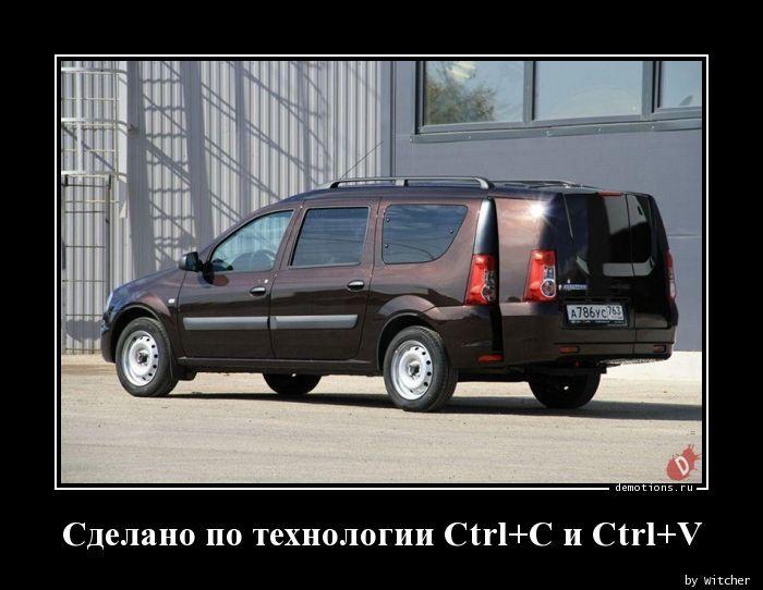 Сделано по технологии Ctrl+C и Ctrl+V