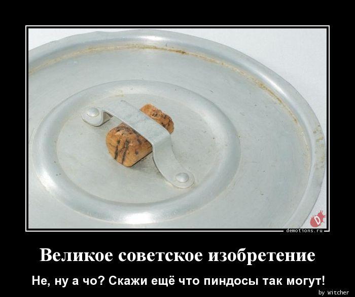 Великое советское изобретение