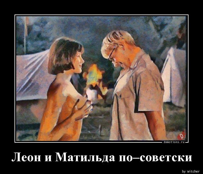 Леон и Матильда по–советски