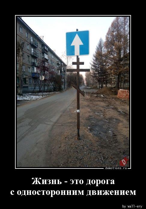 Жизнь - это дорога с односторонним движением