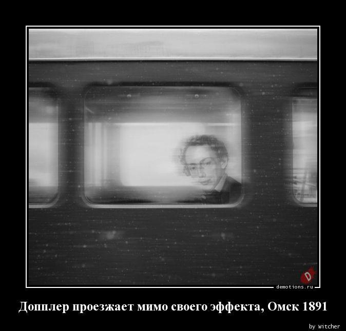 Допплер проезжает мимо своего эффекта, Омск 1891