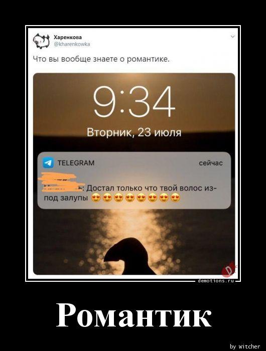 Романтик