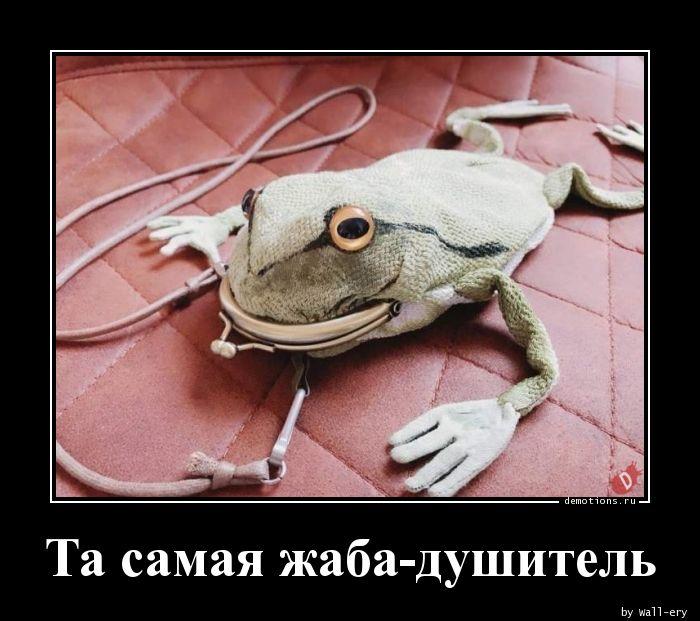 Та самая жаба-душитель