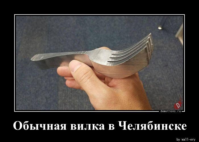 Обычная вилка в Челябинске