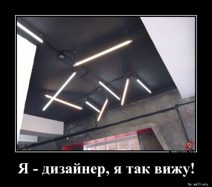 Я - дизайнер, я так вижу!