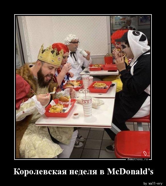 Королевская неделя в McDonald's