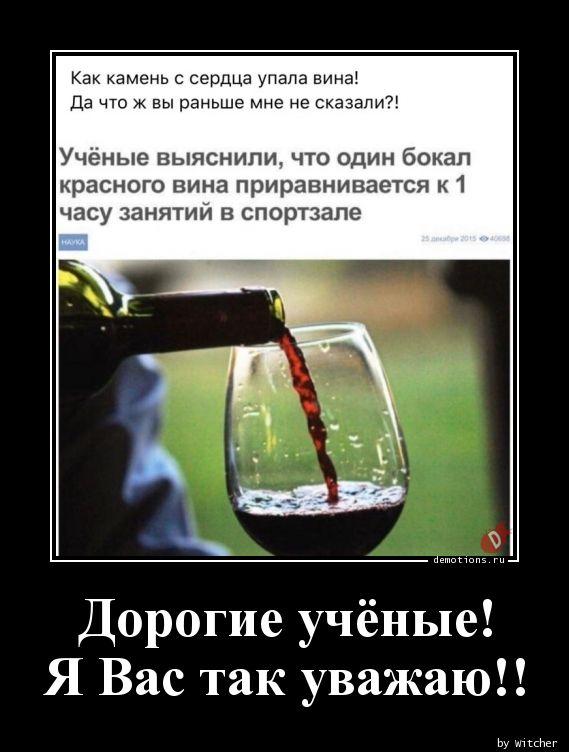 Дорогие учёные! Я Вас так уважаю!!