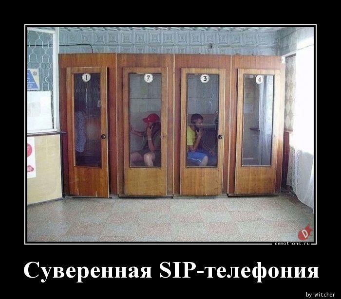 Суверенная SIP-телефония