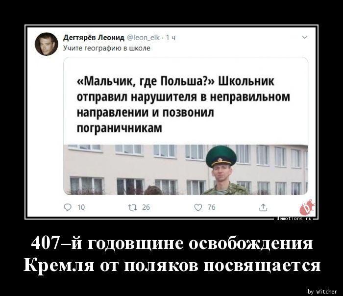 407–й годовщине освобождения  Кремля от поляков посвящается