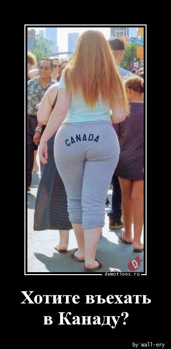 Хотите въехать в Канаду?