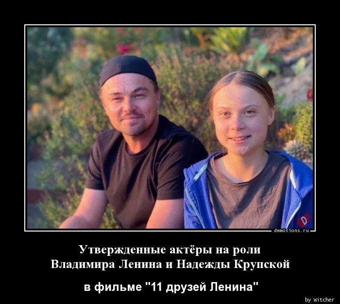 Утвержденные актёры на роли  Владимира Ленина и Надежды Крупской