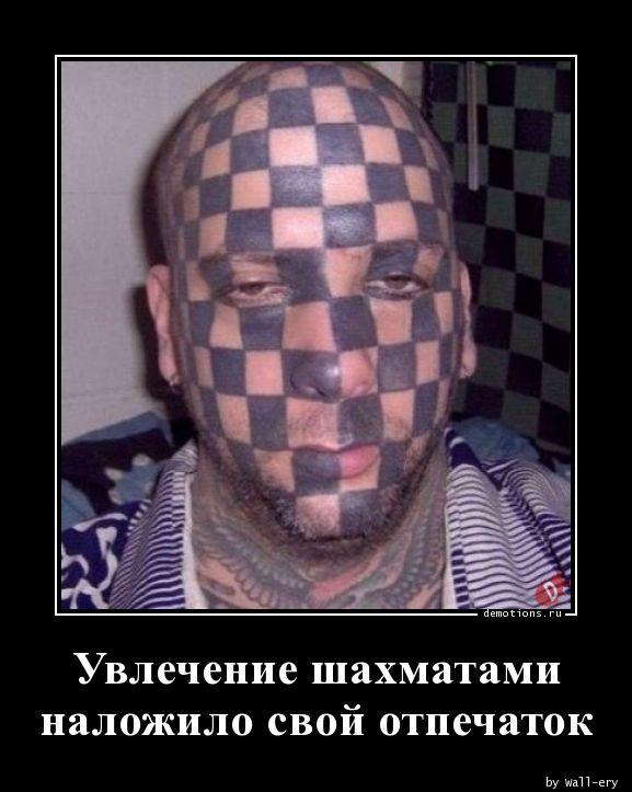 Увлечение шахматами наложило свой отпечаток