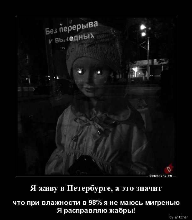 Я живу в Петербурге, а это значит