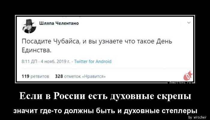 Если в России есть духовные скрепы