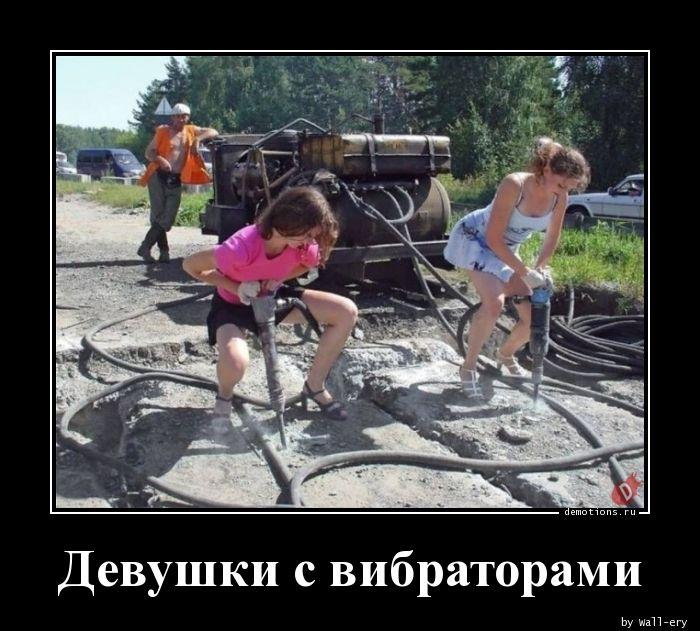Девушки с вибраторами