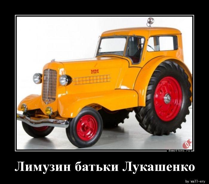 Лимузин батьки Лукашенко