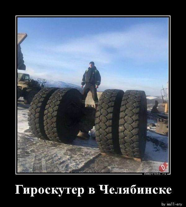 Гироскутер в Челябинске