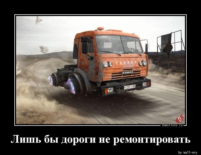 Лишь бы дороги не ремонтировать