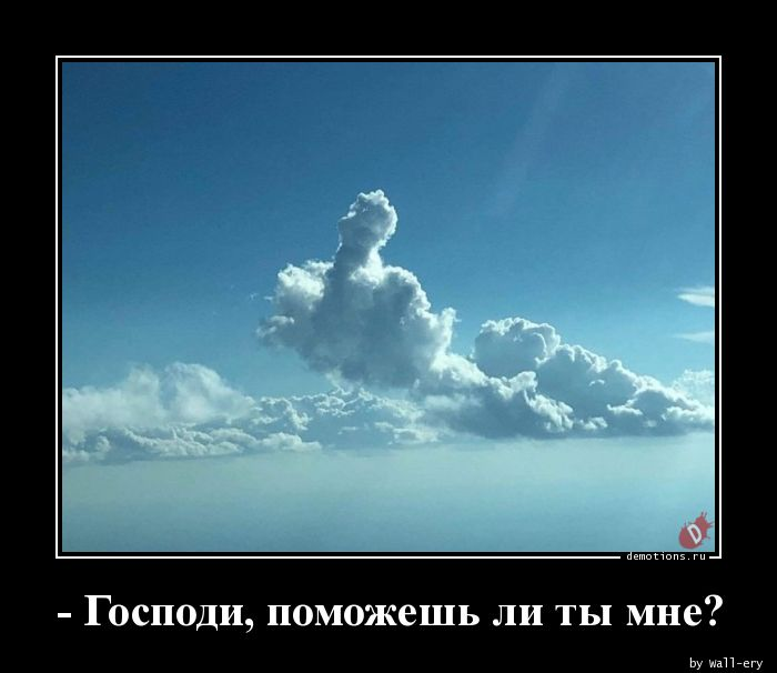 - Господи, поможешь ли ты мне?