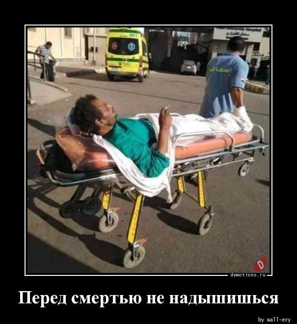 Перед смертью не надышишься