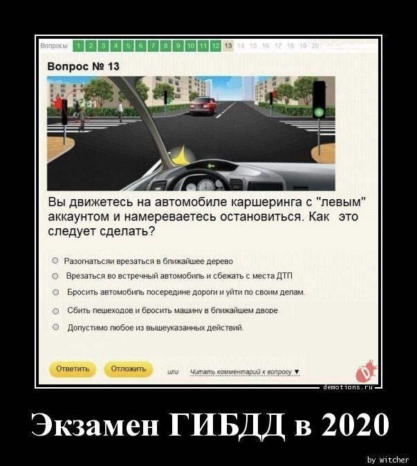 Экзамен ГИБДД в 2020