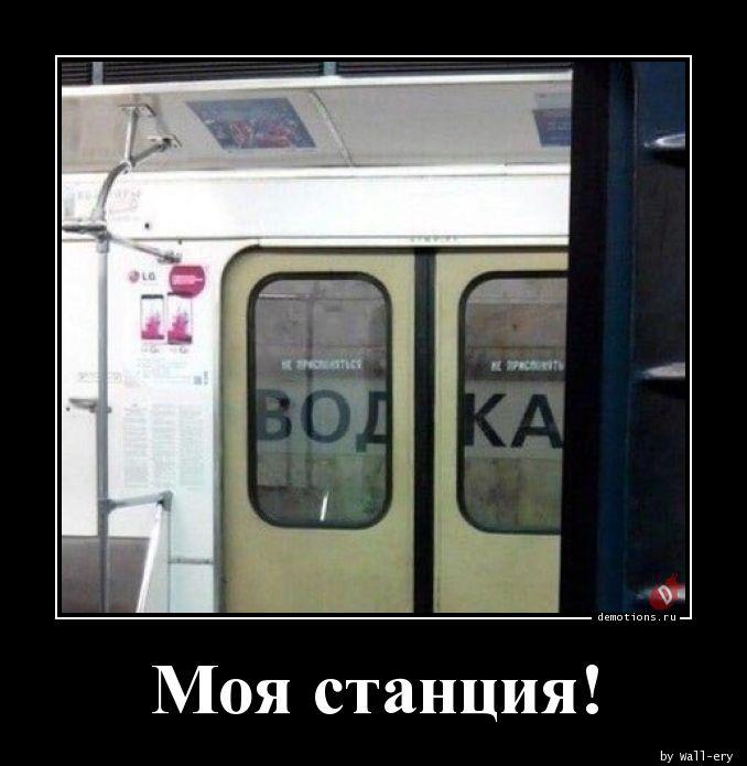 Моя станция!
