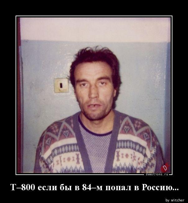 Т–800 если бы в 84–м попал в Россию...