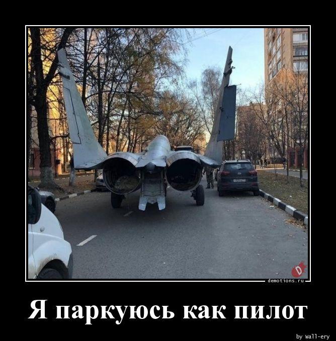 Я паркуюсь как пилот