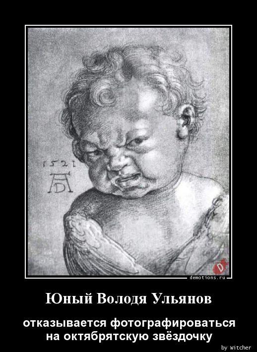 Юный Володя Ульянов