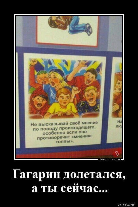 Гагарин долетался,  а ты сейчас...