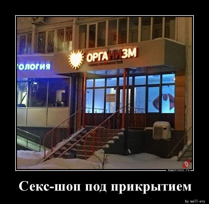 Секс-шоп под прикрытием