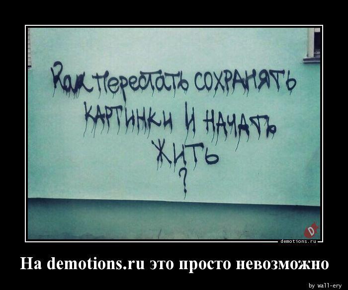 На demotions.ru это просто невозможно