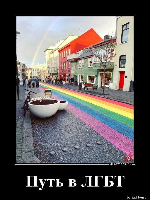 Путь в ЛГБТ