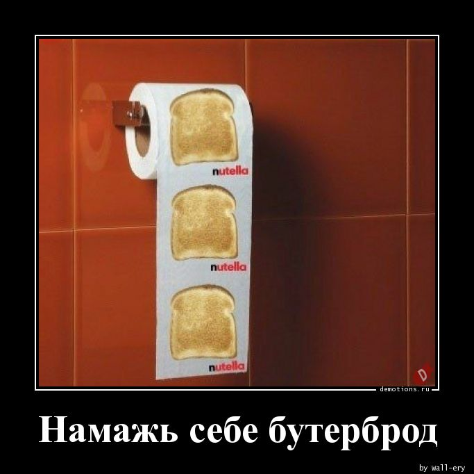 Намажь себе бутерброд