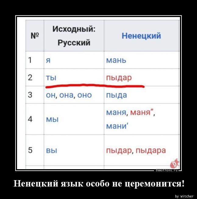 Ненецкий язык особо не церемонится!