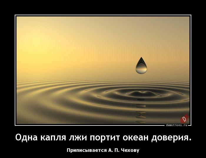 Одна капля лжи портит океан доверия.